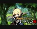 新・世界樹の迷宮 ミレニアムの少女 キャラPV 「フレドリカ編」
