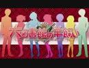【ゆっくり実況】デッドアイランドSeason4【part2】