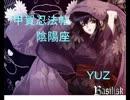 【歌ってみた】甲賀忍法帖 陰陽座 【YUZ】