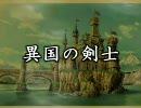 【MoE】 異国の剣士