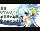 週刊UTAUオリジナル曲ランキング#12