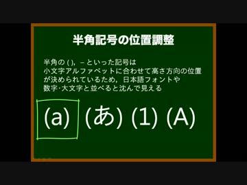 ゆっくりが論文の書き方を教えるよ 第36回 文字数・目次・記号位置・Word高速起動