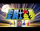 【東方】慧音vs幽香 黄金聖闘士バトル!+おまけ【MMD】
