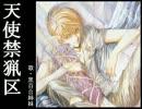 天使禁猟区 × 黒百合姉妹