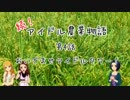【Minecr@ft】続!アイドル農業物語 第4話【自宅!】