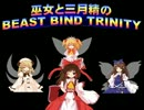 【BBT】巫女と三月精のビーストバインドトリニティ【東方卓遊戯】