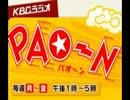 2013.5.30 PAO~N 生誕30周年スペシャル 公開生放送
