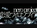 【nero project】恋愛フィロソフィア【オリジナルMV】