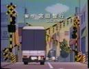 ズッコケ三人組  OP・ED