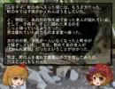 ゆっくり怪談 山怖28