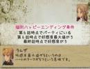 【ゆっくり】 呆れるほどハッピーなFFT Ch4 最終話 乙女の髪飾り  【FFT】