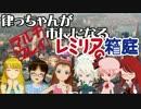 【Simcity】律っちゃんが市長になる!第二話【2013】