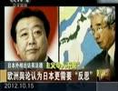 野田政権の頃から中国は尖閣領有の根拠にポツダム宣言捏造認識