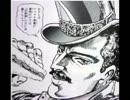 ジョジョの奇妙な冒険 OVER HEAVEN 朗読11