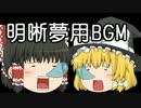 【明晰夢用BGM】ゆっくり千カウント【不眠解消用熟睡BGM】