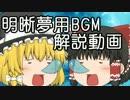 【明晰夢用BGM】千カウントのゆっくり解説動画