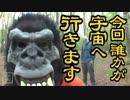 【旅動画】ぼくらは新世界で旅をする Part:8【関東鍋編】