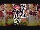【ゆっくり実況】 怒首領蜂大復活 Part1 thumbnail