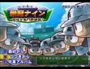 【実況】 目指せ全国制覇 パワフルプロ野球15 part 4