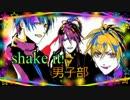 【★】shake it!【shake it!男子部】
