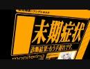 THE END OF BURNING ARiSA MAD -Futomomo/ニーソは世界を救う!!- (なのはMAD)