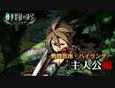 N3DS『新・世界樹の迷宮 ミレニアムの少女』キャラクターPV(主人公編)