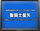 #30 聖闘士星矢(パチソン)