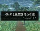 【東方卓遊戯】GM紫と蛮族を狩る者達 session1-5