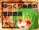 【ゆっくり】怪談朗読①【幽香】