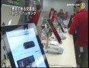【新唐人】「悪意のある充電器」1分でiOSハッキング