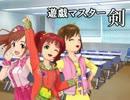 【ユギマス】遊戯マスター剣 11話 APart