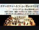 ガチャガチャへるつ・ふぃぎゅ@ラジオ (オータムリーフ管弦楽団)