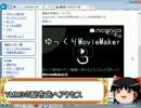 【初心者に贈る】ゆっくりMovieMaker3をAv