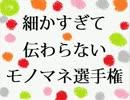 エージェントゆゆこの細かすぎて伝わらないモノマネ選手権総集編