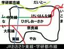 気まぐれ鉄道小ネタPART97 もしも東大阪市内の鉄道がとまったら