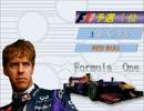 F1 2013 カナダGP スターティンググリッド紹介
