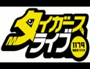 (ラジオ)2013.6.9 タイガースライブ番外編 ~サヨナラ実況から