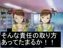 【NovelsM@ster】帰ってきちゃった!!Pの憂鬱 第十一話