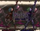 【Ruina】TRPGのような雰囲気ゲームを実況プレイPart10-4【廃都の物語】