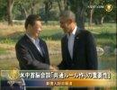 【新唐人】米中首脳会談「共通ルール作りの重要性」