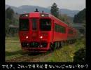 迷列車で行こう 区間快速編 第17回 「一応」九州横断特急