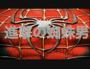 進撃の蜘蛛男