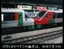 迷列車で行こう 区間快速編 第18回 JR九州の特急車事情