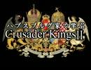【字幕】ハプスブルグ家で学ぶCrusader KingsⅡ【第6回】
