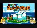 【ゆっくり実況】魔理沙とアリスのヨッシーアイランド Part1