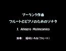 【猫村いろは】フルート・ソナタ 第1楽章/F.プーランク