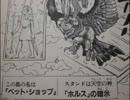 ジョジョの奇妙な冒険 OVER HEAVEN 朗読15
