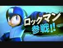 【追加版】大乱闘スマッシュブラザーズ for Nintendo 3DS / WiiU【E3 20...