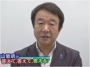 【青山繁晴】被災地訪問への迷い、本当にすごい日本の歴史[桜H25/6/14]