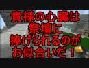 【Minecraft】ジャンプ禁止のマインクラフト:村開拓編 Part.6